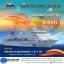 (CRU-01) แหลมฉบัง-เกาะกูด-แหลมฉบัง 3 วัน 2 คืน (เดินทาง 14-16 ก.พ. 61 / 04-06 เม.ย. 61) thumbnail 1