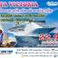 ล่องเรือสำราญ COSTA VICTORIA เส้นทาง สิงค์โปร์ - มะละกา - ปีนัง - สิงค์โปร์ 4 วัน 3 คืน (พฤศจิกายน - ธันวาคม 2560) thumbnail 1