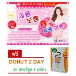 Donut โดนัท อาหารเสริมควบคุมน้ำหนัก ชุดละ 30+10 เม็ด แถมฟรี ลดน้ำหนัก 2 Day 10 แคปซูล
