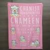 ผ้าห่มเด็ก ใส่ประวัติแรกเกิด ลายแพะ สีชมพู / Goat - Pink
