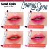 *พร้อมส่ง*Soul Skin Lipstick Bar ลิปออแกนิค ทูโทน กับ 4 เฉดสวยจาก Soul Skin แนวใหม่จากเกาหลี บำรุงปาก กันแดด กันน้ำ ยาวนาน 12 ชั่วโมง มีตัวไฮย่าบำรุงปากที่ดำคล้ำให้สวยขึ้น อมชมพูขึ้นได้ด้วยคะ ,