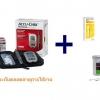 เครื่องตรวจน้ำตาล Accu Chek Performa + แผ่นตรวจ 50 ชิ้นและเข็มเจาะเลือด 8 ดรัม (48 ชิ้น)