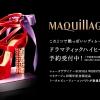 **ส่งฟรี EMS**Shiseido Maquillage Celebrates 10th Anniversary Sophia Webster x Maquillage Dramatic High Heel Compact Set (Limited Edition) เซ็ทเมคอัพสุดชิคที่มาในรูปแบบของรองเท้าส้นสูง พร้อมออพชั่นพิเศษลูกเล่นน่ารักๆที่ดึงออกมาเป็นอายเชโดว์ ทิ้นปัดแก้มทาป
