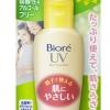 Biore UV Mild Care Milk บิโอเร ยูวี มาย แคร์ มิลค์ 120 มล.