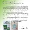 ประกาศ!! แจ้งลูกค้าบริษัท Botayaherb เปลี่ยนรูปแบบสติ๊กเกอร์และสบู่โบทาย่าเป็นสีเขียว
