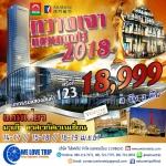 กวางเจาเทรดแฟร์ Canton Fair ครั้งที่ 123 [ 4 วัน 3 คืน-NX ] (14-17, 15-18, 16-19 เม.ย.61)