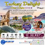 ทัวร์ตุรกี TURKEY DELIGHT 8 วัน 6 คืน (พฤศจิกายน - ธันวาคม 61)