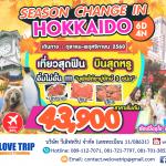 HOK14_SEASON CHANGE IN HOKKAIDO 6D4N BY TG (27 ตุลาคม - 17 พศจิกายน 2560)