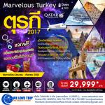 MARVELOUS TURKEY ทัวร์ตุรกี 8 วัน 6 คืน (วันนี้-ก.ย.)