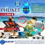 PK02 เกาะพีพี เกาะเฮ เกาะราชา โรงแรม3ดาว 3D2N
