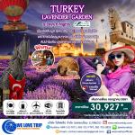 ทัวร์ตุรกี TURKEY LAVENDER GARDEN 9 วัน 6 คืน (กรกฎาคม 2561)