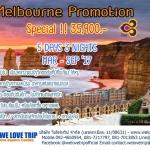 AU02 MELBOURNE 5D3N (วันนี้-ก.ย.60)
