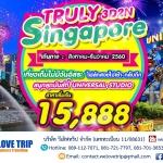 SIN01_ทัวร์สิงคโปร์ TRULY SINGAPORE BY SQ | 3 วัน 2 คืน (สิงหาคม – ธันวาคม 2560)