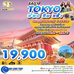 EASY TOKYO ช้อป ชิม แช๊ะ (XW) JUN-SEP'18
