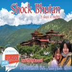 BT01 ภูฏาน 5 วัน 4 คืน (มิ.ย -ก.ย.60)