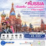 (SMRS14_KC) ทัวร์รัสเซีย เย็นสดชื่น มอสโคว์ เซนต์ปีเตอร์สเบิร์ก 6 วัน 4 คืน (ส.ค. 61 - ก.พ. 62)