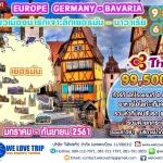 GOAL EUROPE GERMANY-BAVARIA 9 วัน 6 คืน TG