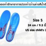 Size S เบอร์ 4-6
