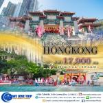 (HK005)ฮ่องกง Charming ไหว้พระ 9 วัด 3D2N (วันนี้ - ตุลาคม)
