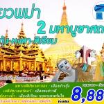 MYR14 เที่ยวพม่า2มหาบูชาสถาน ย่างกุ้ง หงสา สิเรียม (วันนี้-ก.ย.60)