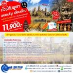 ทัวร์กัมพูชา พนมเปญ เสียมเรียบ 3 วัน 2 คืน (เดินทาง : ต.ค. 2017 - ก.พ. 2018 )