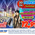 HKG25 HONGKONG SUMMER SALE ฮ่องกง 3วัน2คืน (วันนี้-ตุลาคม)