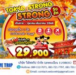 NRT01_TOKYO STRONG STRONG 5D3N BY XJ (01 ตุลาคม - 31 ธันวาคม 2560)