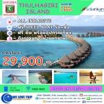 THULHAGIRI ISLAND MALDIVES แพ็คเกจห้องพัก รวมตั๋วเครื่องบิน 3 วัน 2 คืน (วันนี้ - มีนาคม 61)
