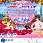 ทัวร์เกาหลี ROMANTIC AUTUMN IN SEOUL 5วัน 3คืน บินจินแอร์ (LJ) (เดินทาง ต.ค 61)