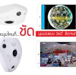 VR CAM-AST-IP2.4 (กล้อง 360 องศา)2.4MP AST By ASTUN
