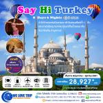 ทัวร์ตุรกี SAY HI TURKEY 8 วัน 6 คืน (พฤษภาคม - ตุลาคม 2561)