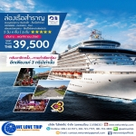 VW_CRUISE012 | Sapphire Princess Cruise 5 Days 4 Nights | 5 วัน 4 คืน