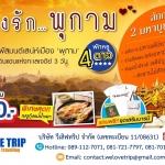 MMR052_FD ทัวร์พม่า พุกาม มัณฑะเลย์ 3 วัน 2 คืน (ส.ค. - ธ.ค)