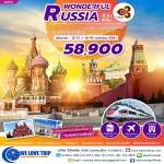 DME03 WONDERFUL RUSSIA 6D 4N BY TG 14 – 19 เมษายน 2561