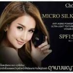 Cho Micro Skil anti-agnig powder 12 กรัม แป้งโช