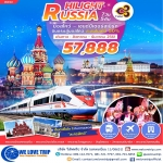 DME02 HILIGHT RUSSIA 7D5N BY TG (AUG-DEC 2018)