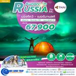 AURORA IN RUSSIA 7D5N BY TG (01 ธันวาคม 2560 - 28 กุมภาพันธ์ 2561)