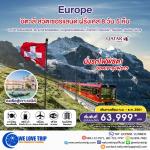 (SMEU02_QR) ทัวร์ยุโรป อิตาลี สวิตเซอร์แลนด์ ฝรั่งเศส 8 วัน 5 คืน (กันยายน - ธันวาคม 61)