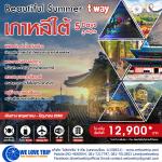 KR04 BEAUTIFUL SUMMER เกาหลีใต้ 5D3N (วันนี้-ก.ค.60)