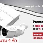 PSI OCS 8CH. SUPER HD (DVR8 CH. + กล้อง C3 * 4 ตัว)**ชุดโปรโมชั่น 10/17