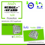 Promotion ดีต่อใจ KM20C/3+NPE