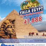 EG01 EGYPT 8D5N (วันนี้-ก.ย.60)