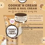 **พร้อมส่ง*Cathy Doll Cookie\'n Cream Hand & Nail Cream 30g. ครีมบำรุงมือและเล็บ สูตรผิวกระจ่างใส กลิ่นคุกกี้แอนด์ครีม อบอวลไปด้วยความหอมหวานของวานิลา ช่วยปรับผิวกระจ่างใสอย่างอ่อนโยน ลบริ้วรอยให้มือดูเรียบเนียนอ่อนเยาว์ ฟื้นฟูเล็บให้แข็งแรงสุขภาพดี