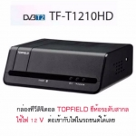 TOPFIELD กล่องรับสัญญาณดิจิตอลทีวี ยี่ห้อระดับสากล รุ่น TF-T1210HD