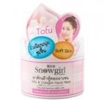 มาส์กเต้าหู้คอลลาเจน Snowgirl Tofu Mask & Collagen - 100 ก.