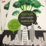 """หนังสือ """"สุขภาพดีเพราะปลูกผักบนคอนโด"""" โดย Mr.EasyPlants"""