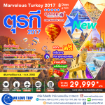 ทัวร์ตุรกี Marvelous Turkey | 8 วัน 6 คืน By QR (กันยายน - ธันวาคม 2560)