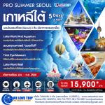 PRO SUMMER SEOUL เกาหลีใต้ 5วัน 3คืน (ส.ค-ก.ย)