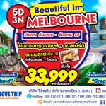 JQ01_ทัวร์ออสเตรเลีย BEAUTIFUL IN MELBOURNE 5D3N BY JQ (05 - 09, 26 - 30 ธันวาคม 2560 02 - 06 มกราคม 2561)
