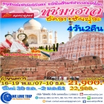 Amazing India ทัวร์อินเดีย ทัชมาฮาล ชัยปุระ 4 วัน (วันนี้ - 2 ม.ค 2561)